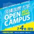 沖縄国際大学 2021 オキコク夏のオープンキャンパス1