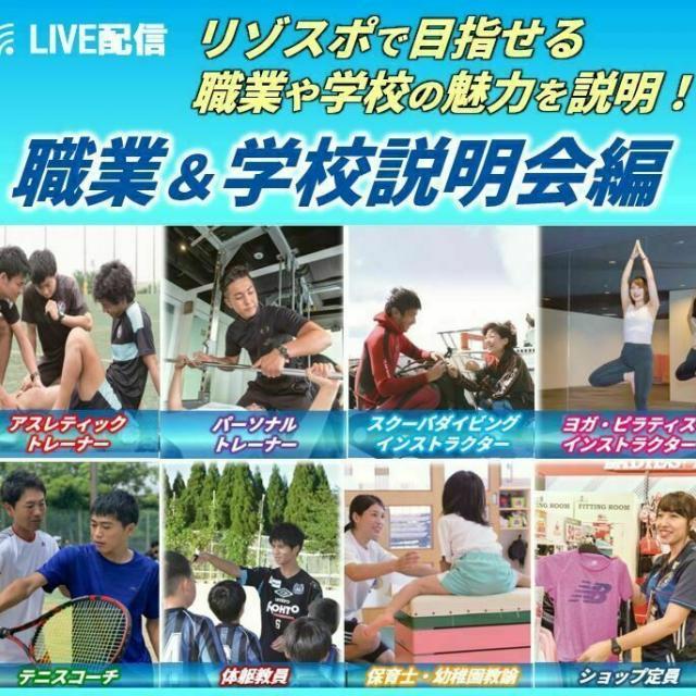 大阪リゾート&スポーツ専門学校 まずはここから!【LIVE配信型】スポーツの職業&学校説明♪1