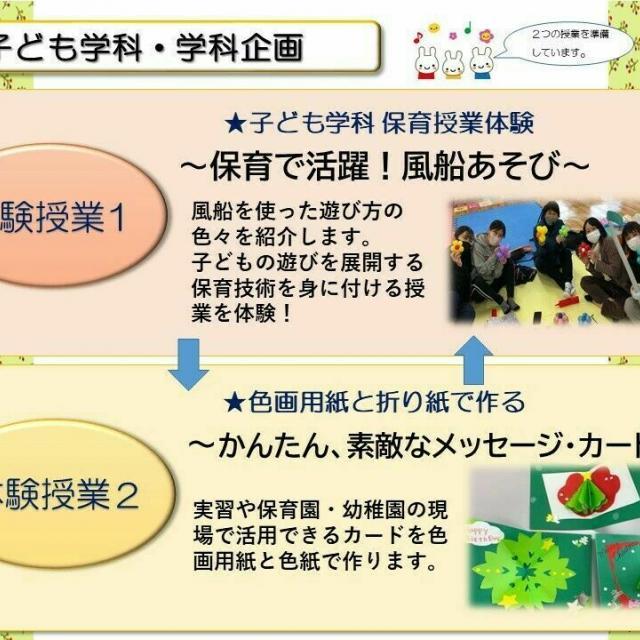 福岡女子短期大学 「オープンキャンパス」開催!1