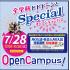 朝日医療大学校 6学科同時開催!オープンキャンパス◆AO入試対策講座も開催!1