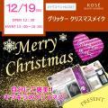 コーセー美容専門学校 12/19 メイクスペシャル『グリッタークリスマスメイク』
