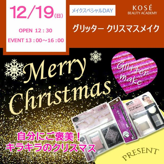 コーセー美容専門学校 12/19 メイクスペシャル『グリッタークリスマスメイク』1