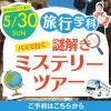 名古屋観光専門学校 【旅行】謎解きミステリーツアー☆オンライン参加もOK