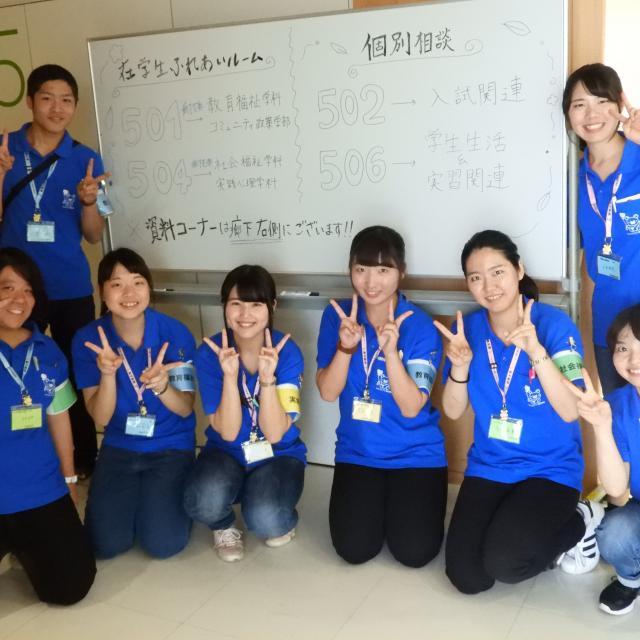 淑徳大学 オープンキャンパス(総合福祉学部・コミュニティ政策学部)4