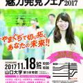 山口きらめき企業の魅力発見フェア「Jobフェア2017」/山口大学