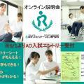 日本リハビリテーション専門学校 オンライン説明会ZOOM開催