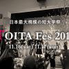 戸板女子短期大学 TOITA Fes2019 を11/16  17に開催!