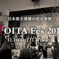 TOITA Fes2019 を11/16  17に開催!/戸板女子短期大学