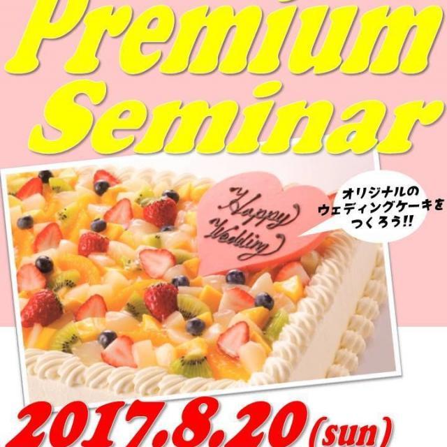 ☆高校3年生限定☆ プレミアムセミナー