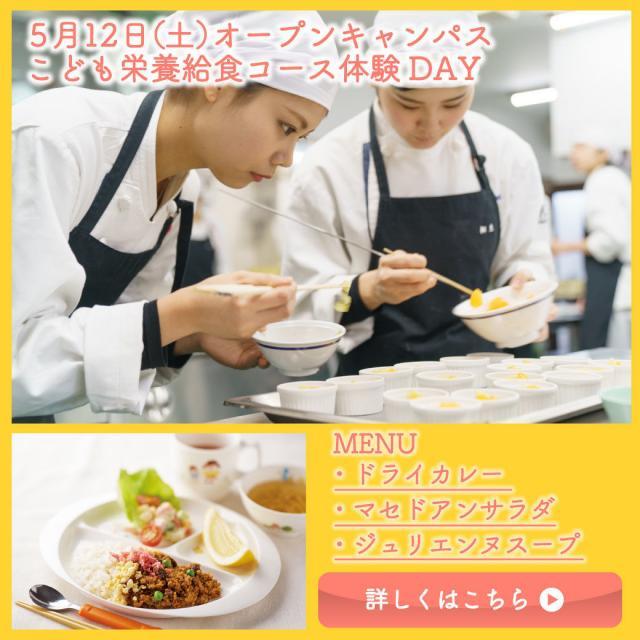 新潟調理師専門学校 こども栄養給食コース体験DAY!1