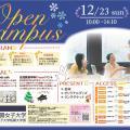 園田学園女子大学 12月23日オープンキャンパス開催!