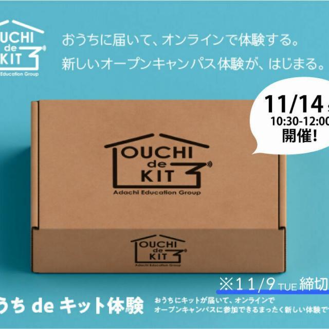 東京ビジュアルアーツ 11/14【おうちdeキット体験 】1