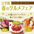 辻学園栄養専門学校 \調理・製菓・栄養3分野合同イベント!★/春のグルメフェア