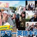 専門学校 東京ビジネス外語カレッジ 東京サマー英語キャンプ2018