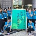 窪田理容美容専門学校 9月30日(日)学校説明会