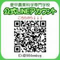 LINE個別相談会/愛甲農業科学専門学校