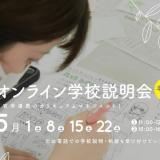 【オンライン学校説明会】実学中心だから広がる就職先、05月の詳細
