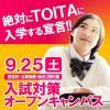 戸板女子短期大学 【来校型】9/25(土)入試対策オープンキャンパス