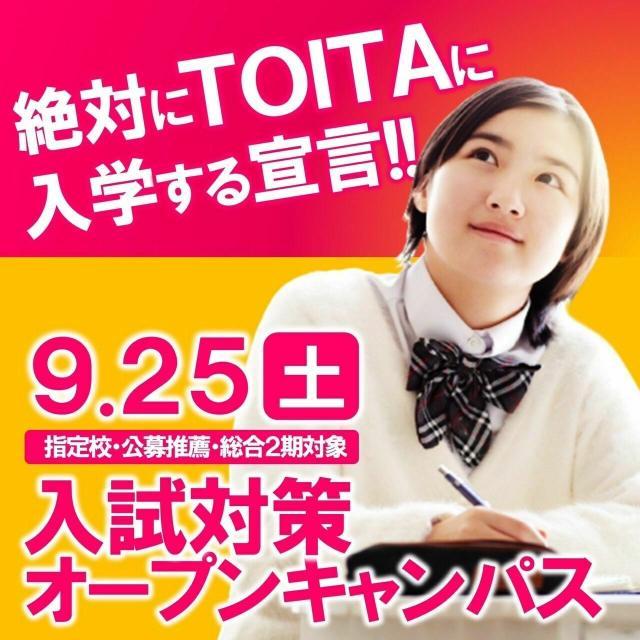 戸板女子短期大学 【来校型】9/25(土)入試対策オープンキャンパス1