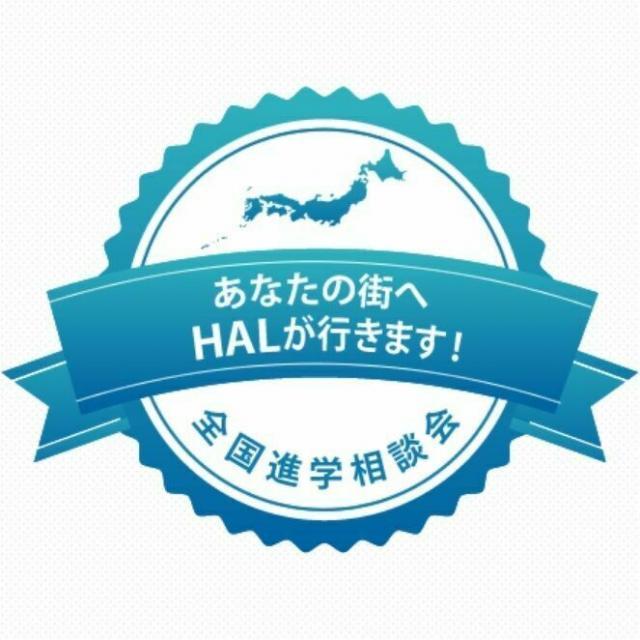 HAL名古屋 【松山市】全国進学相談会1