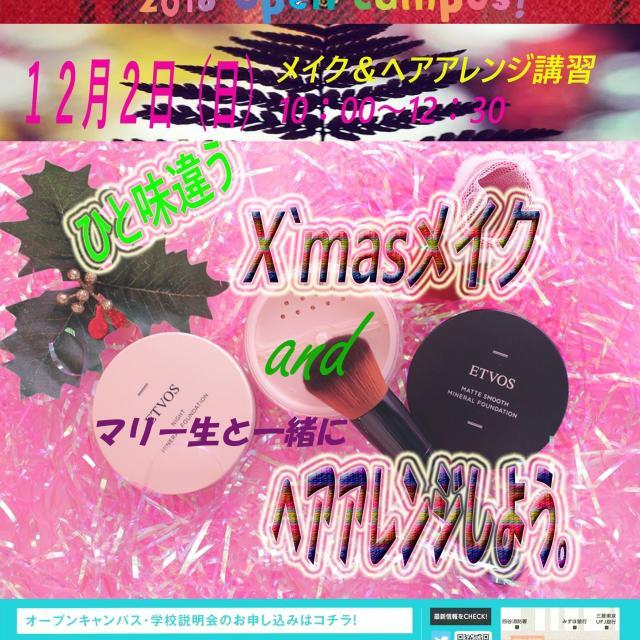 マリールイズ美容専門学校 12/2(日)マリールイズで美のイベントに参加しよう!1