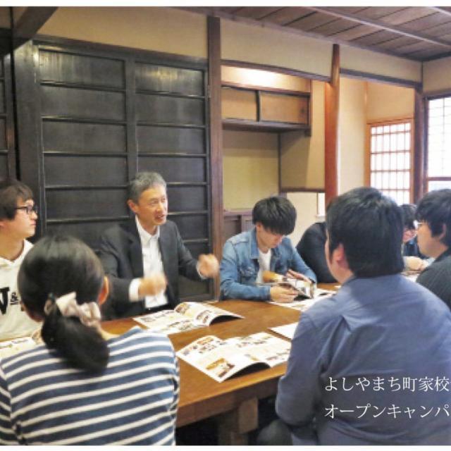 京都建築専門学校 イブニングタイム学校説明会2