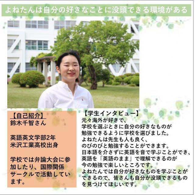 山形県立米沢女子短期大学 オープンキャンパス20204