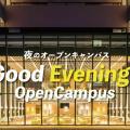 金曜夜開催『Good Evening OpenCampus』/高崎商科大学短期大学部