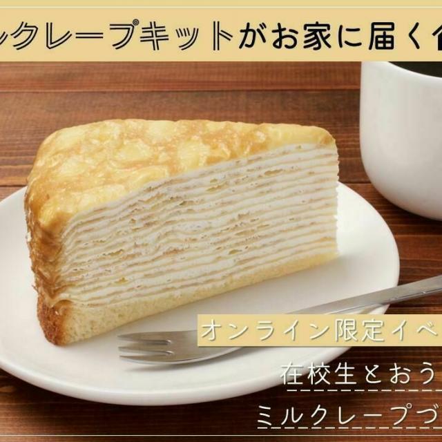 辻学園調理・製菓専門学校 【LIVE配信】キットをお届け!ミルクレープ作り!1