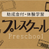 広告デザイン専門学校 【9月9日】学校説明会(午前)・プレスクール(午後/体験学習)2