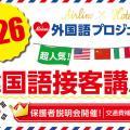 名古屋観光専門学校 ホテル学科☆外国後プロジェクト~韓国語接客講座~