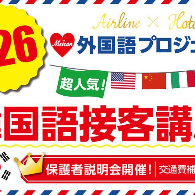 名古屋観光専門学校 航空ビジネス学科☆外国後プロジェクト~韓国語接客講座~1
