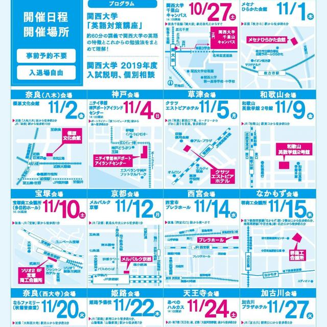 関西大学 入試説明会~和歌山会場~2