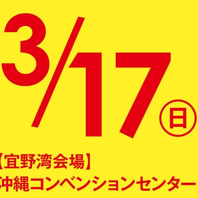 グラムール美容専門学校 【沖縄おでかけ説明会開催】2