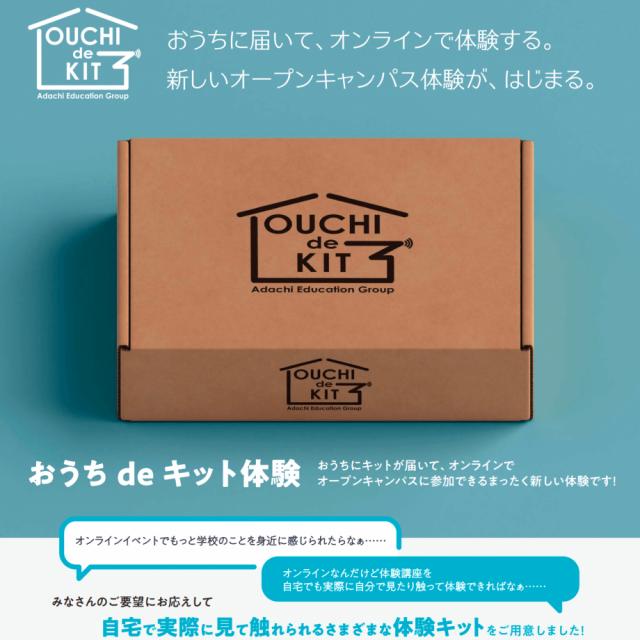 東京ビジュアルアーツ 9/19【おうちdeキット体験 】1
