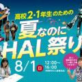 HAL大阪 【高校2年生対象】夏なのにHAL祭り