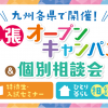 福岡ビューティーアート専門学校 ☆出張オープンキャンパス☆延岡会場