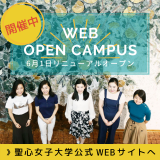 【期間限定】 聖心女子大学WEBオープンキャンパス開催中!の詳細