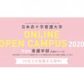 看護学部:オンラインオープンキャンパス/日本赤十字看護大学