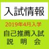 総合学園ヒューマンアカデミー神戸校 自己推薦入試!一次日程のお知らせ(受付締切:9月末まで)