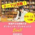 新渡戸文化短期大学 ☆オープンキャンパス生Live!!☆