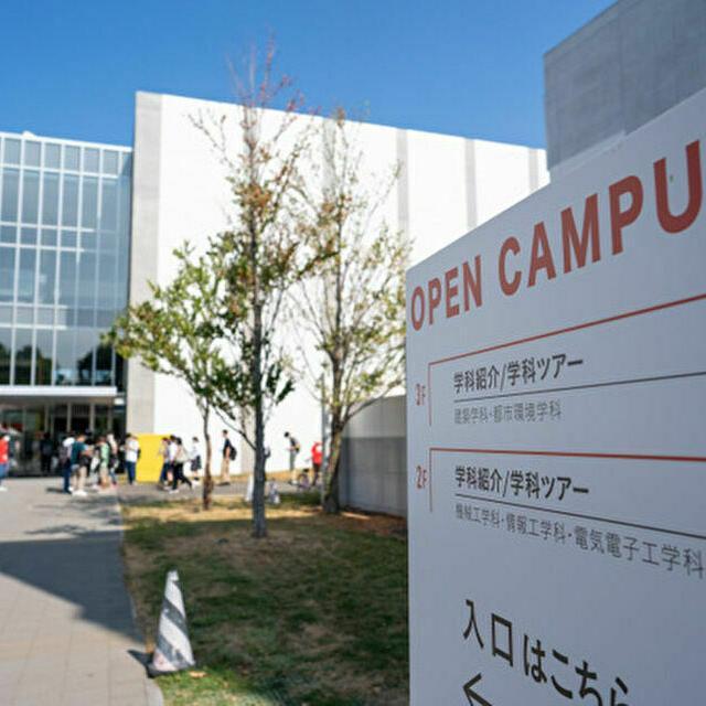 北海道科学大学 ミニオープンキャンパス1