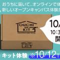 東京ビジュアルアーツ 10/17【おうちdeキット体験 】