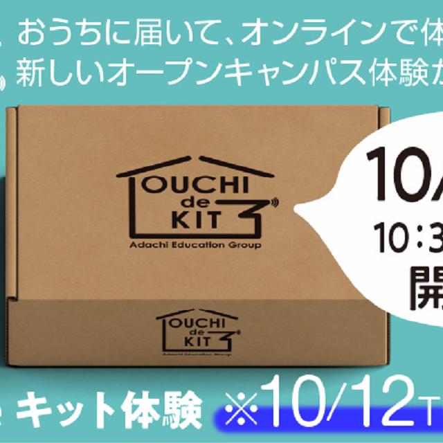 東京ビジュアルアーツ 10/17【おうちdeキット体験 】1