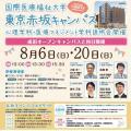 赤坂キャンパス 心理学科・医療マネジメント学科説明会 in成田