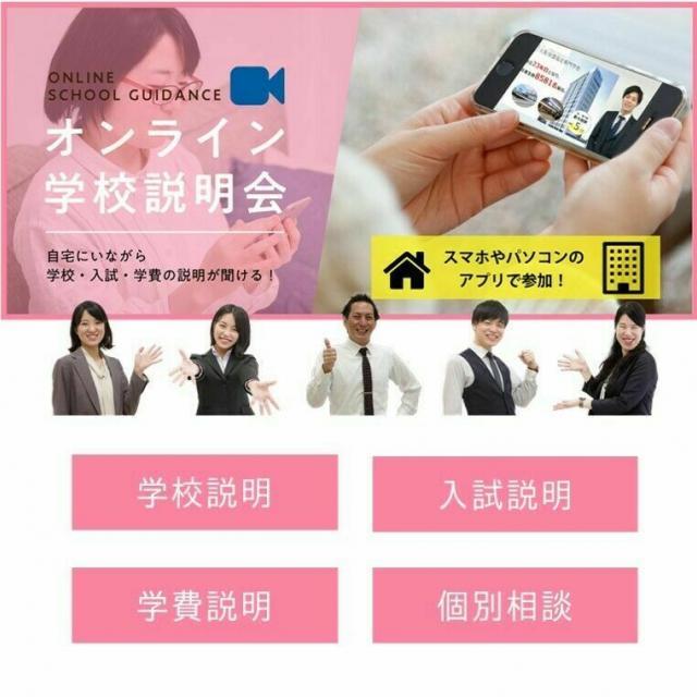 大阪保健福祉専門学校 ★自宅から参加可能★オンライン学校説明会1