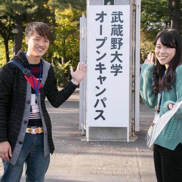 武蔵野大学 2018年10月28日(日) 武蔵野キャンパス1