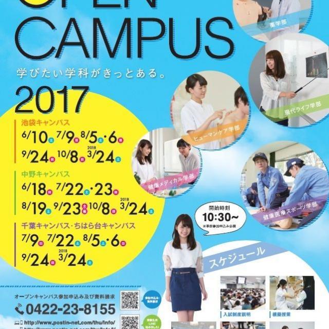 Open Campus2017(千葉・ちはら台キャンパス)