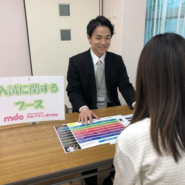 町田・デザイン専門学校 平日学校説明会1