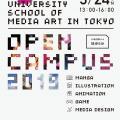 宝塚大学 【東京メディア芸術学部】3/24(日)オープンキャンパス